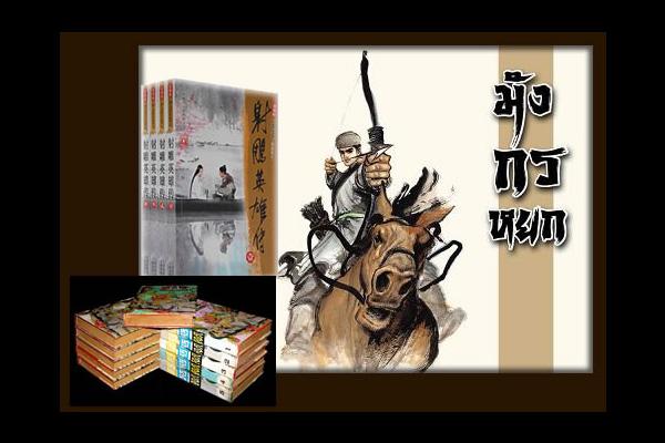 มังกรหยกนวนิยายจีนที่โด่งดังไปทั่วโลก