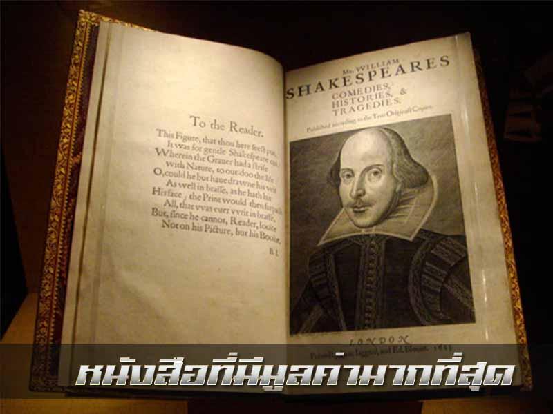 หนังสือที่มีมูลค่ามากที่สุดเท่าที่โลกเคยรู้จัก