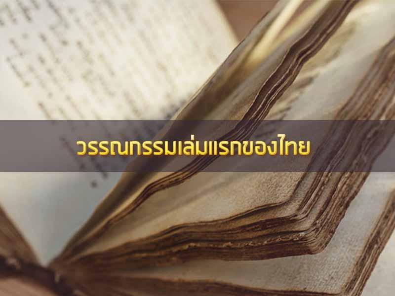 วรรณกรรมเล่มแรกของไทย