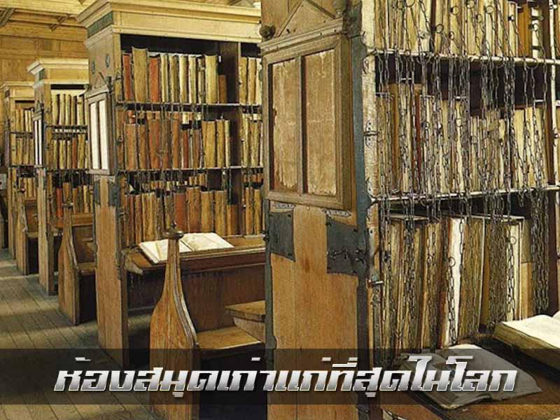 ห้องสมุดที่เราไม่ได้มีโอกาสไปอย่างแน่นอน
