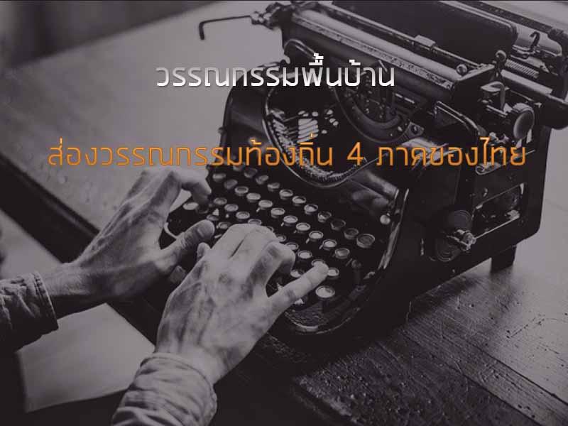 ส่องวรรณกรรมท้องถิ่น 4 ภาคของไทย